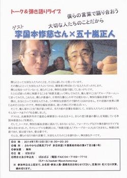 kuniyann kashiwa1.jpg