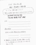 kuniyann kashiwa3.jpg